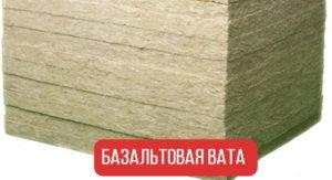 Базальтовая вата для утепления крыши