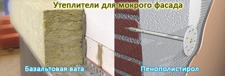 Типовые утеплители для мокрого фасада - пенополистирол и базальтовая вата