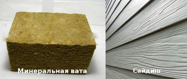 минеральная вата и сайдинг