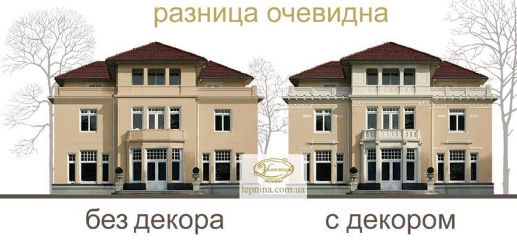 Сравнение фасада дома без декора и с декором
