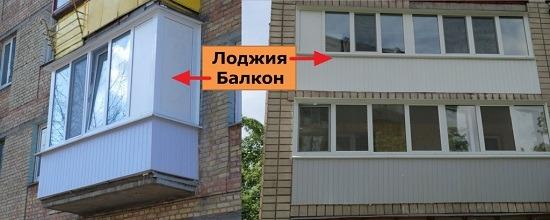 сравнение балкона и лоджии