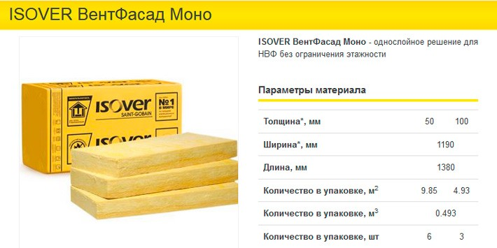 ISOVER ВентФасад Моно