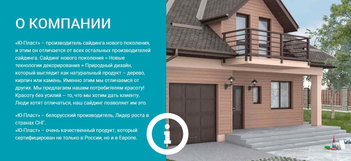 "Новый облик зданий с виниловым сайдингом ""TimberBlock"" от Ю-Пласт"